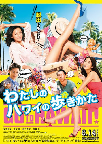 My Hawaiian Discovery (2014) [พากย์ไทย]