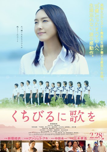 Have a Song on Your Lips (2015) [พากย์ไทย]