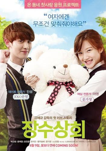 Salut d Amour (2015) [พากย์ไทย]