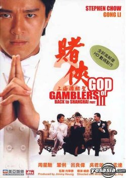 God of Gamblers 3 (1991) คนตัดคน 3 เจาะเวลาหาเจ้าพ่อเซี่ยงไฮ้