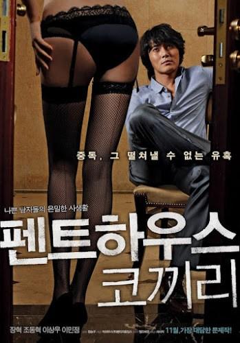 Searching for the Elephant (2009) ชู้ กัญชา ราคะ