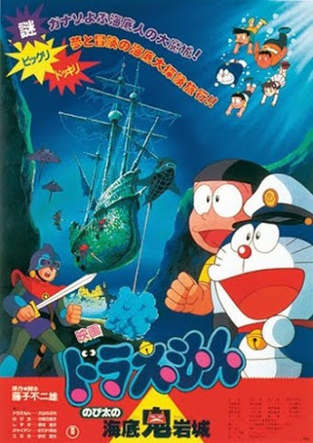 Doraemon Nobita and the Castle of the Undersea Devil (1983) ตะลุยปราสาทใต้สมุทร