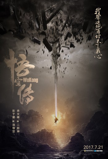 Wukong (2017) หงอคง กำเนิดเทพเจ้าวานร