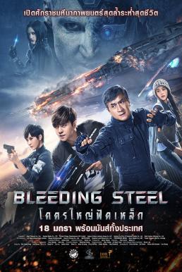 Bleeding Steel (2017) โคตรใหญ่ฟัดเหล็ก