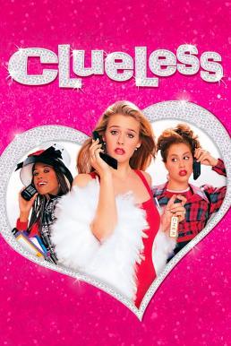 Clueless (1995) ขอเวอร์ให้สะเด็ด