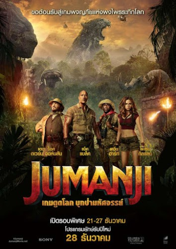 Jumanji 2 Welcome to the Jungle (2017) เกมดูดโลก บุกป่ามหัศจรรย์