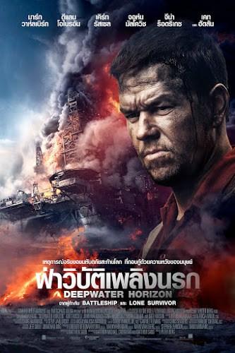 Deepwater Horizon (2016) ดีปวอเทอร์ ฮอไรซัน ฝ่าวิบัติเพลิงนรก