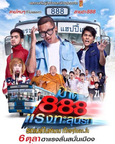 Pard 888 (2016) ป๊าด 888 แรงทะลุนรก