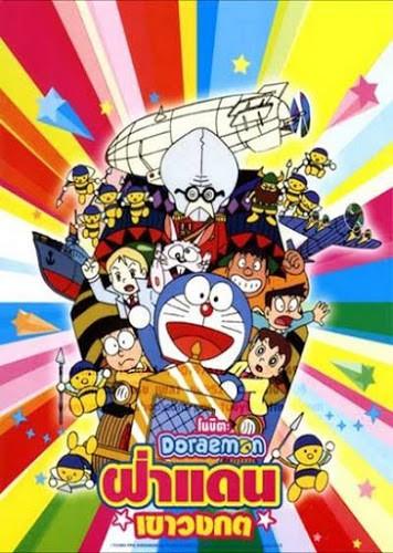 Doraemon Nobita's Tin-Plate Labyrinth (1993) โดราเอมอน ตอน ฝ่าแดนเขาวงกต