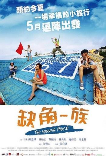 The Missing Piece (2015) [พากย์ไทย]