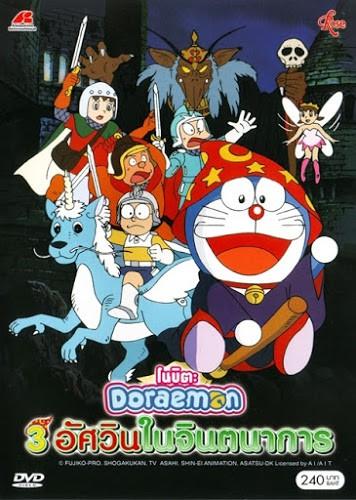 Doraemon Nobita's Fantastic Three Musketeers (1994) โดราเอมอน ตอน สามอัศวินในจินตนาการ