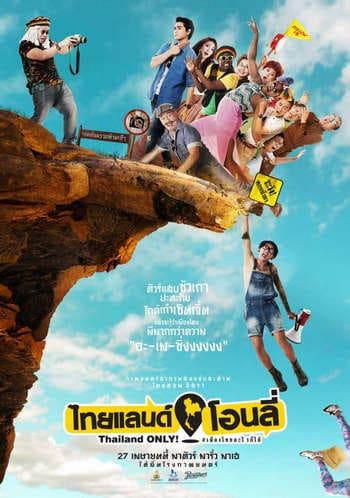 Thailand Only (2017) ไทยแลนด์ โอนลี่ #เมืองไทยอะไรก็ได้