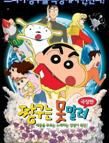 Crayon Shin-chan The Legend Called The Singing Buttocks Bomb (2007) ชินจัง เดอะมูฟวี่ สงครามเอเลี่ยนพันธุ์เพี้ยนถล่มโลก