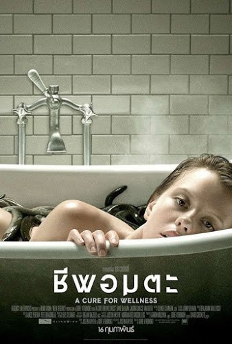 A Cure for Wellness (2017) ชีพอมตะ
