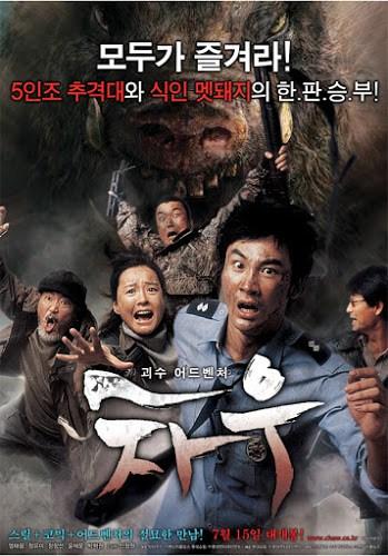 Chaw (2009) เชาว์ เขี้ยวตันพันธุ์ปีศาจ