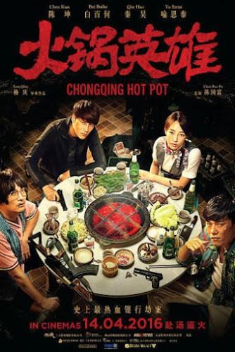 Chongqing Hot Pot (2016) ฉงชิ่ง หม้อไฟนรกเดือด เพื่อนข้าตายไม่ได้ [ซับไทย]