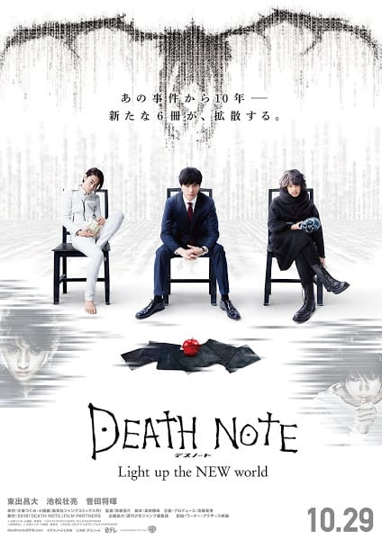 Death Note Light Up The New World (2016) สมุดมรณะ