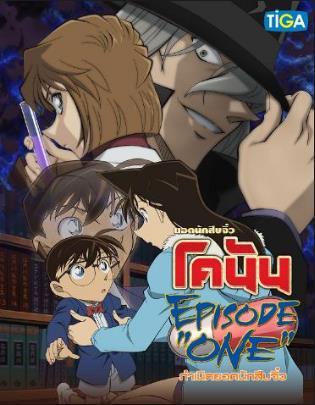 Detective Conan Episode One (2016) ยอดนักสืบจิ๋วโคนัน กำเนิดยอดนักสืบจิ๋ว