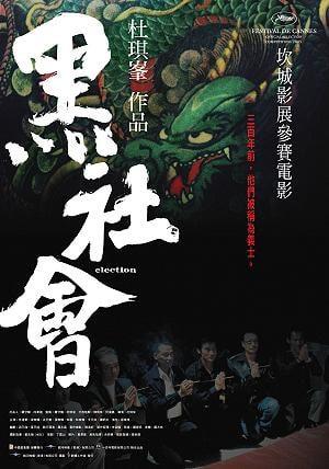 Election (Hak se wui.) (2005) ขึ้นทำเนียบเลือกเจ้าพ่อ