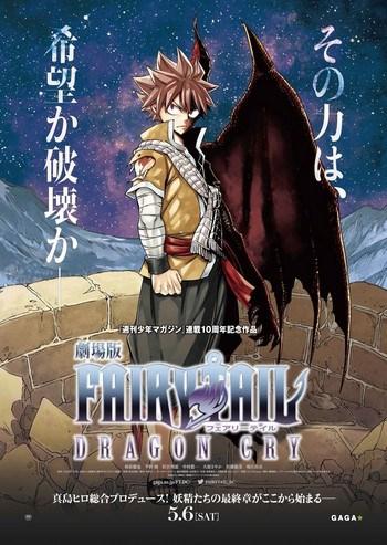 Fairy Tail Dragon Cry (2017) ศึกจอมเวท พันธุ์มังกร (Gekijôban)