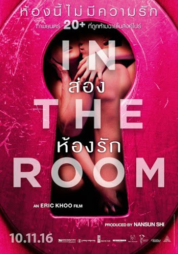 In The Room (2015) ส่องห้องรัก