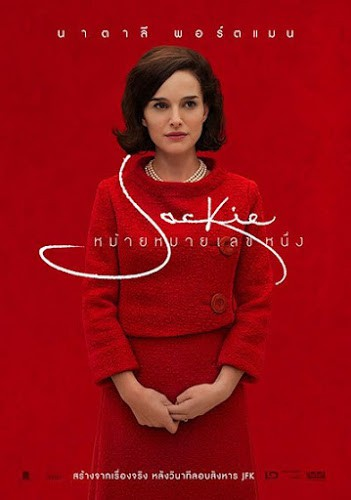 Jackie (2016) หม้ายหมายเลขหนึ่ง