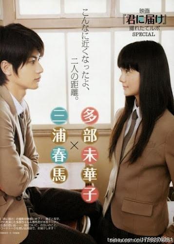 Kimi Ni Todoke (From Me To You) (2010) ฝากใจไปถึงเธอ