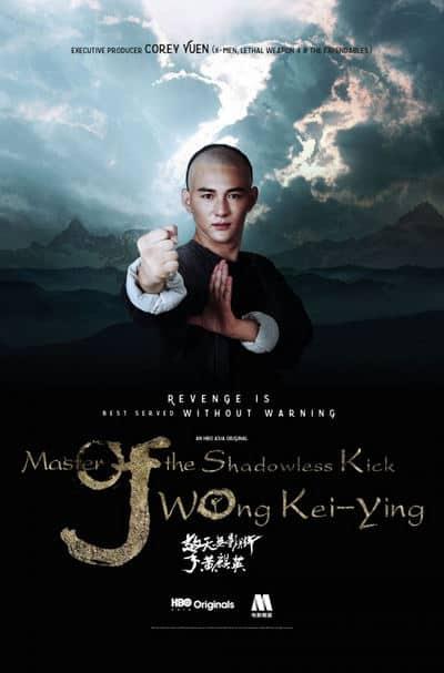 Master Of The Shadowless Kick Wong Kei Ying (2017) หวงฉีอิง บาทาไร้เงา