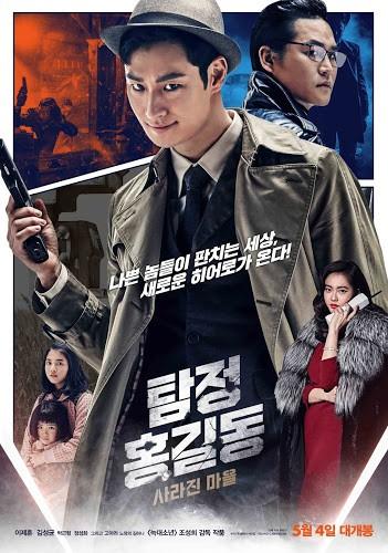 Phantom Detective (2016) [ซับไทย]