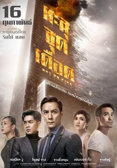 Sky On Fire (Chongtian huo) (2017) ทะลุจุดเดือด