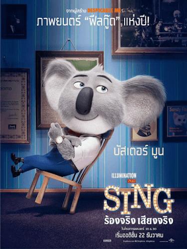 Sing (2016) ร้องจริง เสียงจริง
