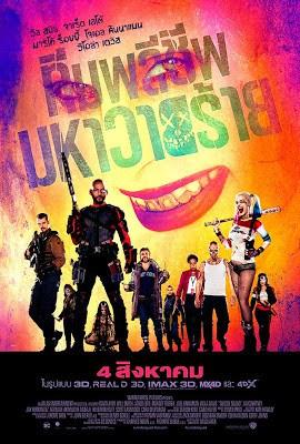 Suicide Squad (2016) ทีมพลีชีพมหาวายร้าย