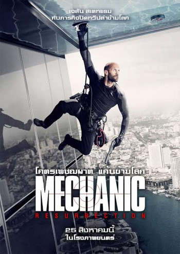 The Mechanic 2 :Resurrection (2016) โคตรเพชฌฆาต แค้นข้ามโลก