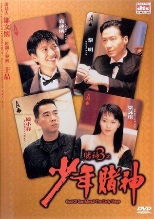 God Of Gamblers 5 The Early Stage (1997) คนตัดคน 5 ภาคพิเศษกำเนิดเกาจิ้ง