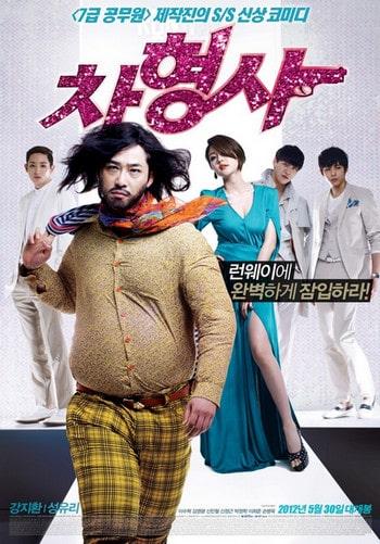 Runway Cop (Detective Cha) (2012) [ซับไทย]