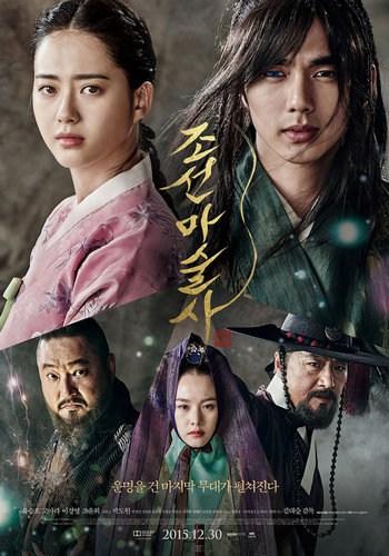 The Magician (2015)  นักมายากลแห่งโชซอล (ซับไทย)
