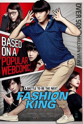 Fashion King (2014) ราชาแห่งแฟชั่น (ซับไทย)
