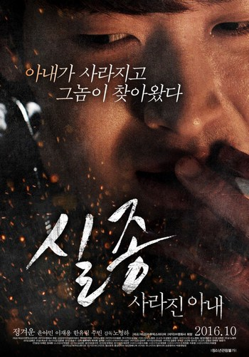 The Disappearance Missing Wife (2016) ไขคดีลับกับเมียที่หายไป
