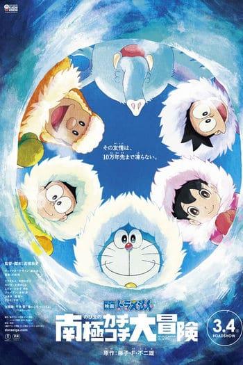Doraemon Great Adventure in the Antarctic Kachi Kochi (2017) โดราเอมอน ตอน คาชิ-โคชิ การผจญภัยขั้วโลกใต้ของโนบิตะ