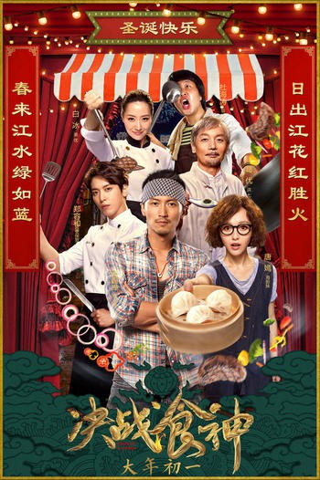 Cook Up a Storm (2017) [ซับไทย]