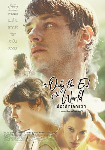 It's Only The End Of The World (2016) เรื่องรักโลกแตก