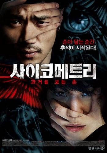 Psychometry (2013) ไซโคเมตทรี สืบพลังจิต [ซับไทย]