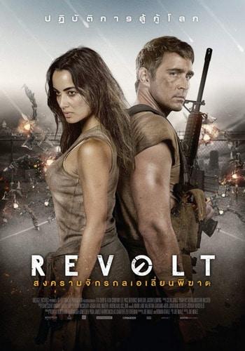Revolt (2017) สงครามจักรกลเอเลี่ยนพิฆาต