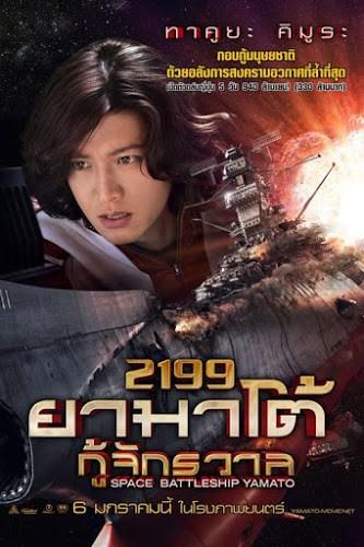 Space Battleship Yamato 2199 (2010) ยามาโต้ กู้จักรวาล