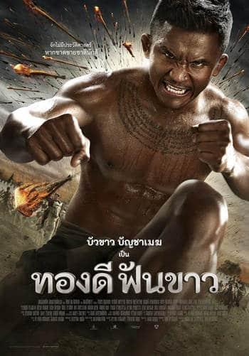 Nai-Thong-Dee-Fun-Khaw (2017) นายทองดีฟันขาว