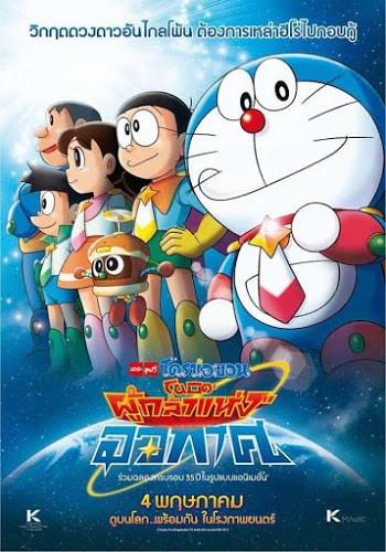 Doraemon Nobita and the Space Heroes (2015) โดราเอมอน เดอะ มูฟวี่ ตอน โนบิตะผู้กล้าแห่งอวกาศ
