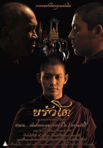 ขรัวโต อมตะเถระกรุงรัตนโกสินทร์ สิ้นชีพิตักษัย Krua Toh The Immortal Monk of Rattanakosin (2016)