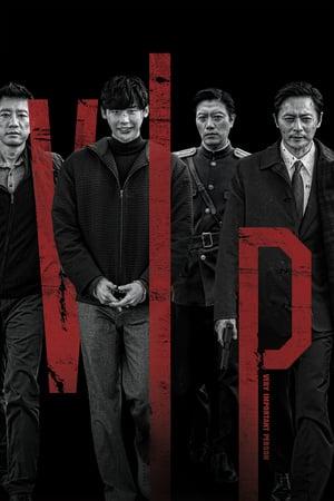 V.I.P (2017) วี.ไอ.พี
