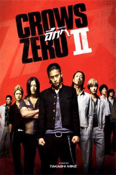 The Crows Zero 2 (2009) เรียกเขาว่า อีกา 2