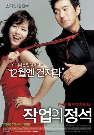 The Art of Seduction (2005) เกมรักคาสโนว่า